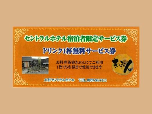 【長崎県民限定割引プラン】地元応援!長崎県内在住の方ならこのプラン!/無料駐車場&Wi-Fi完備