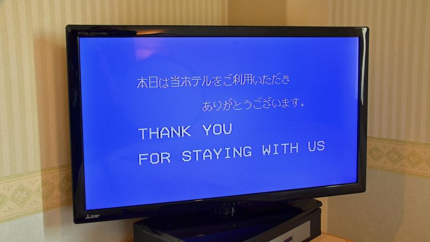 【全客室】32型テレビ完備