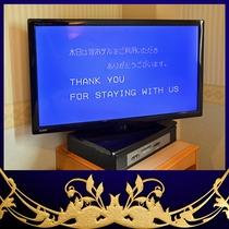 全室:32型テレビ完備