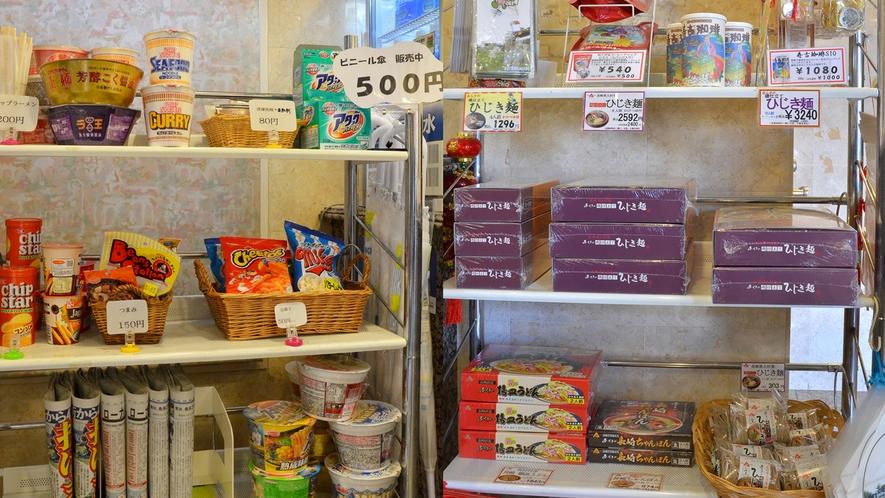 【フロント前】長崎のお土産の他、コインランドリー用の洗剤や、カップ麺・スナック菓子を販売しています