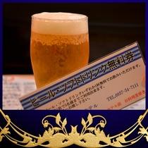 直営飲食店の利用時に使える生ビール1杯無料サービス券