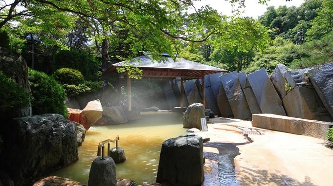 【今だけの特別価格】緑いっぱいの露天風呂で元気回復プラン