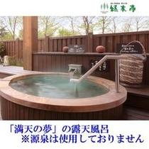 露天風呂付き客室 星物語『満天の夢』のお風呂。