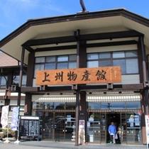 【上州物産館】当館より車で5分。伊香保周辺最大級のお土産・観光施設。銘菓や地酒などお土産にどうぞ。