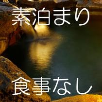 【23:00までチェックイン可】時間に縛られずにゆっくりと観光や温泉旅行を楽しめる素泊まりプラン
