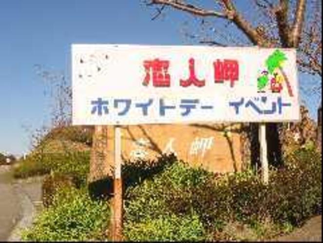 恋人岬イベント