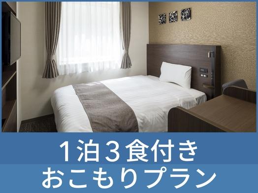 【3食付き】密回避で14連泊おこもりプラン<チェックイン日12時→チェックアウト日12時>◆
