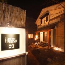 「蔵BAR EBISU」_入口