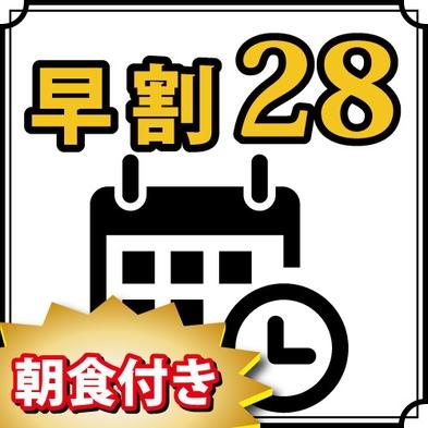 【早割28】※注意※キャンセルチャージは宿泊日の14日前より適用《朝食付》☆大浴場&駐車場無料