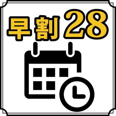 【早割28】※注意※キャンセルチャージは宿泊日の14日前より適用《素泊まり》☆大浴場&駐車場無料