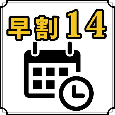 【早割14】※注意※キャンセルチャージは宿泊日の7日前より適用《素泊まり》☆大浴場&駐車場無料