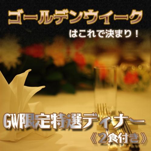 GW!特選ディナー付きプラン