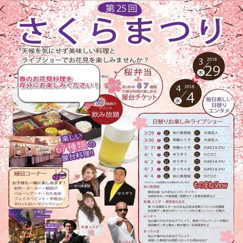 第25回さくらまつり☆イベントプラン(3/29〜4/4)