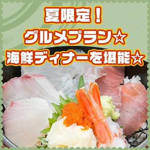 夏季限定★海鮮ディナー