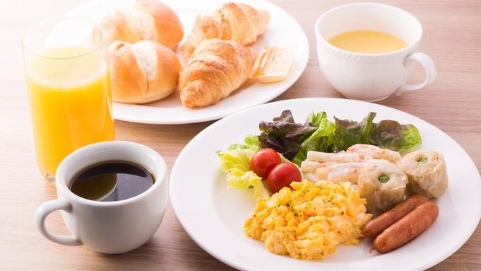 【秋冬旅セール】ベーシックプラン(朝食付)