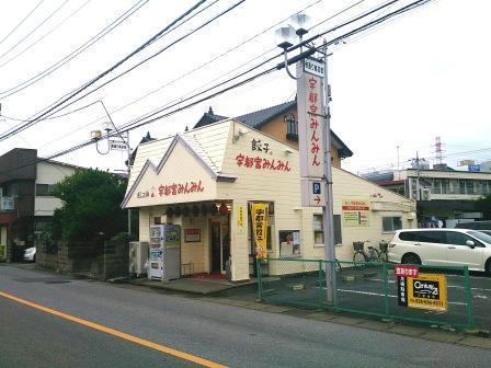 みんみん宿郷店(餃子)