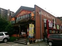 ワイルドバーン(洋食店)