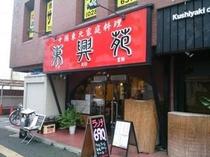 TOKOEN(中国家庭料理)