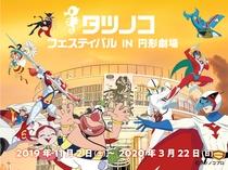タツノコフェスティバルin円形劇場