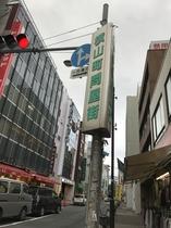 信号まで進み右側を向くと「横山町問屋街」の看板があります。