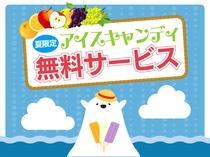★今年もやります☆アイスキャンディ無料サービス★