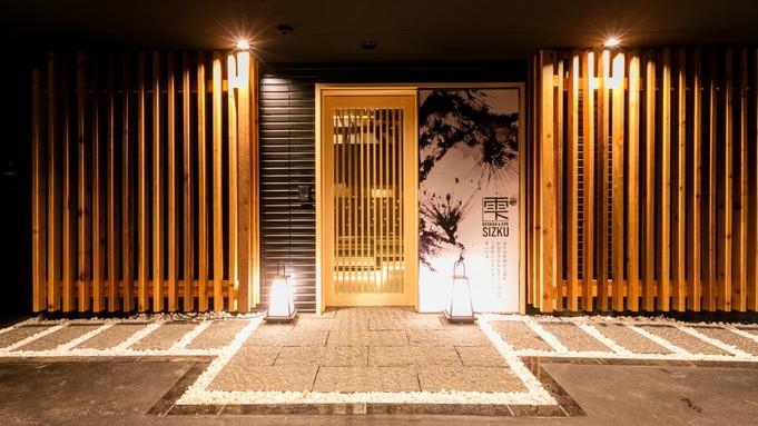 【秋冬旅セール】ポイント付き☆観光・ビジネスの拠点に☆全室総ひのき風呂<お食事持ち込みOK>