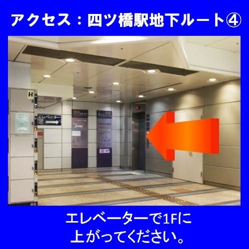 ④エレベーターで1Fに上がってください。