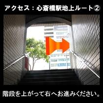 ②階段を上がって右へお進みください。