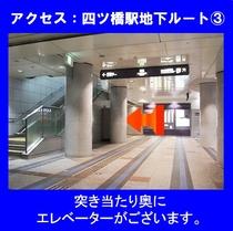 ③突き当たり奥にエレベーターがございます。