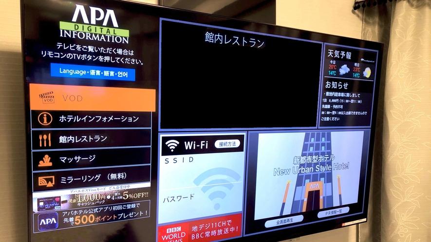 大型50インチテレビ