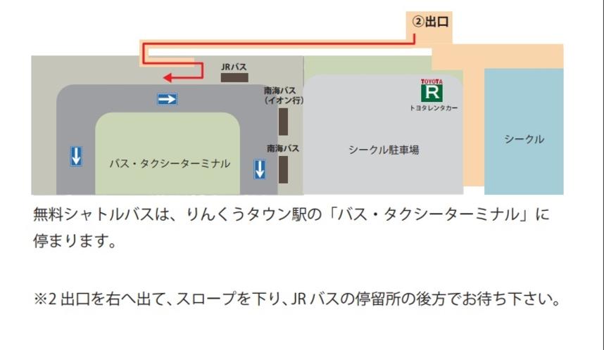 りんくうタウン駅乗り場詳細