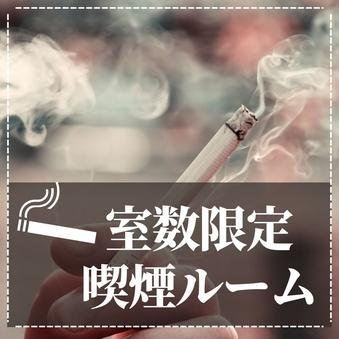 ダブルルーム☆喫煙☆ 17〜18平米