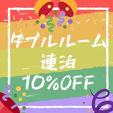 10%OFF【ダブルルーム連泊プラン】☆全室話題の☆ミラブルシャワーヘッド