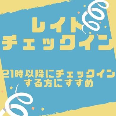 【21時〜チェックイン】ダブルルームプラン☆全室話題の☆ミラブルシャワーヘッド