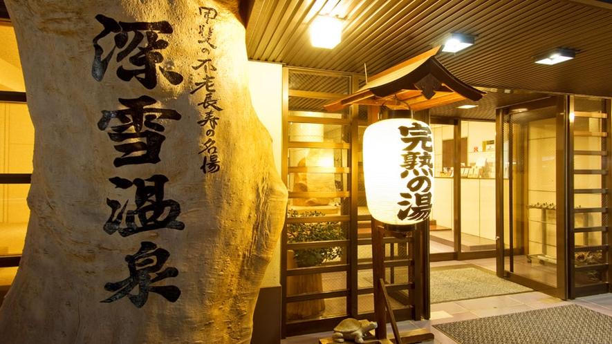 石和温泉郷/旅館 深雪温泉