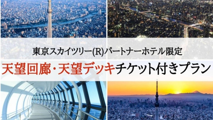 【東京スカイツリー(R)パートナーホテル限定】天望回廊・天望デッキチケット付きプラン<食事なし>