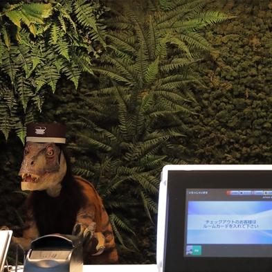 【楽天限定】限定価格!変なホテル舞浜東京ベイ宿泊プラン<食事なし> 【首都圏☆おすすめ】