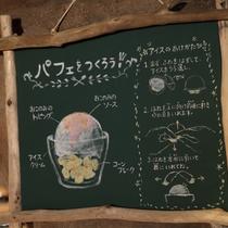 【朝食ブッフェ】オリジナルパフェを作ろう♪