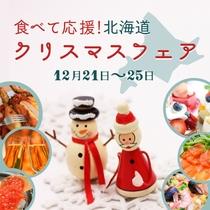 食べて応援!北海道クリスマスディナープラン
