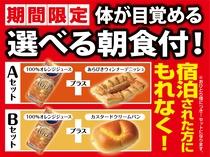 選べる朝食付き!!