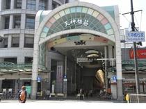 日本一長い天神橋筋商店街へも電車で約14分です。立飲み処へそ南森町店もこの商店街3丁目に御座います。