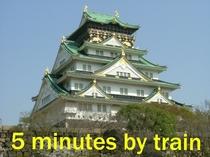 大阪城Osaka Castle 電車約18分
