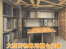 スーツケースなど大型荷物もおける専用の棚をご用意しております。
