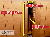 脱衣ロッカーサイズ(高167cm×横24cm×奥45cm)。入らないお荷物は、大型荷物専用棚をご使用