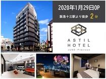 アスティルGP アスティルホテル十三プレシャス 2020年1月29日新築オープン!絶賛営業中!