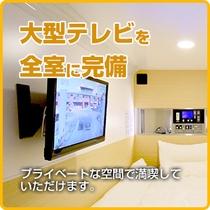 業界では類を見ない大型テレビを設置!