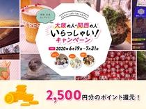 【大阪いらっしゃい】かに道楽道頓堀本店ギフトセット付プラン