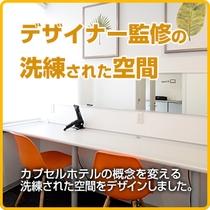 デザイナー奥和田氏監修のおしゃれな空間!