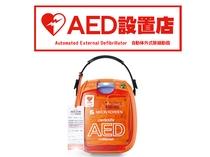 AED設置しております。自動体外式除細動器AED 万が一に備えての取組みです。