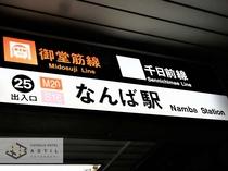 一番近い最寄り駅地下鉄御堂筋線なんば駅25番出口より徒歩1分